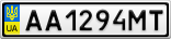 Номерной знак - AA1294MT