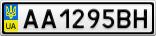 Номерной знак - AA1295BH