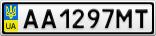 Номерной знак - AA1297MT