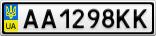 Номерной знак - AA1298KK