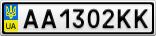 Номерной знак - AA1302KK