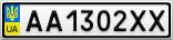 Номерной знак - AA1302XX