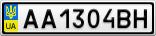 Номерной знак - AA1304BH