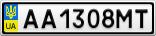 Номерной знак - AA1308MT