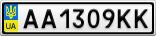 Номерной знак - AA1309KK