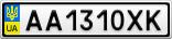 Номерной знак - AA1310XK