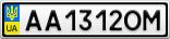 Номерной знак - AA1312OM