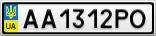 Номерной знак - AA1312PO