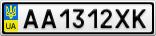 Номерной знак - AA1312XK