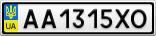 Номерной знак - AA1315XO