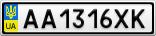 Номерной знак - AA1316XK