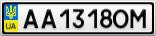 Номерной знак - AA1318OM