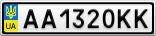 Номерной знак - AA1320KK
