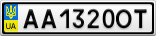 Номерной знак - AA1320OT