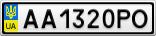Номерной знак - AA1320PO