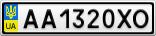 Номерной знак - AA1320XO