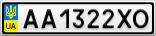 Номерной знак - AA1322XO
