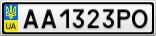 Номерной знак - AA1323PO