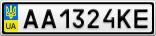 Номерной знак - AA1324KE