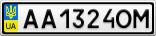 Номерной знак - AA1324OM