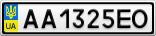 Номерной знак - AA1325EO