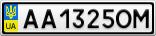 Номерной знак - AA1325OM