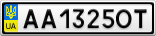 Номерной знак - AA1325OT