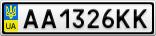 Номерной знак - AA1326KK