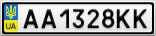 Номерной знак - AA1328KK