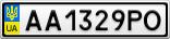 Номерной знак - AA1329PO