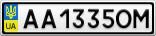 Номерной знак - AA1335OM