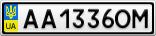 Номерной знак - AA1336OM