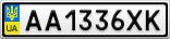 Номерной знак - AA1336XK