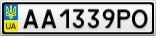 Номерной знак - AA1339PO