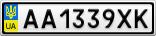 Номерной знак - AA1339XK