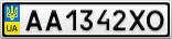 Номерной знак - AA1342XO