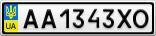 Номерной знак - AA1343XO