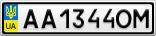 Номерной знак - AA1344OM