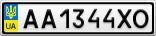 Номерной знак - AA1344XO