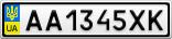 Номерной знак - AA1345XK