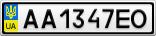 Номерной знак - AA1347EO