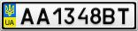 Номерной знак - AA1348BT