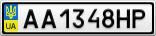 Номерной знак - AA1348HP