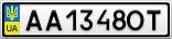 Номерной знак - AA1348OT