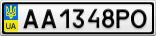 Номерной знак - AA1348PO