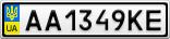 Номерной знак - AA1349KE