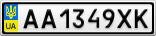 Номерной знак - AA1349XK