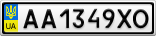 Номерной знак - AA1349XO