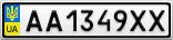 Номерной знак - AA1349XX