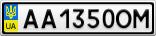 Номерной знак - AA1350OM